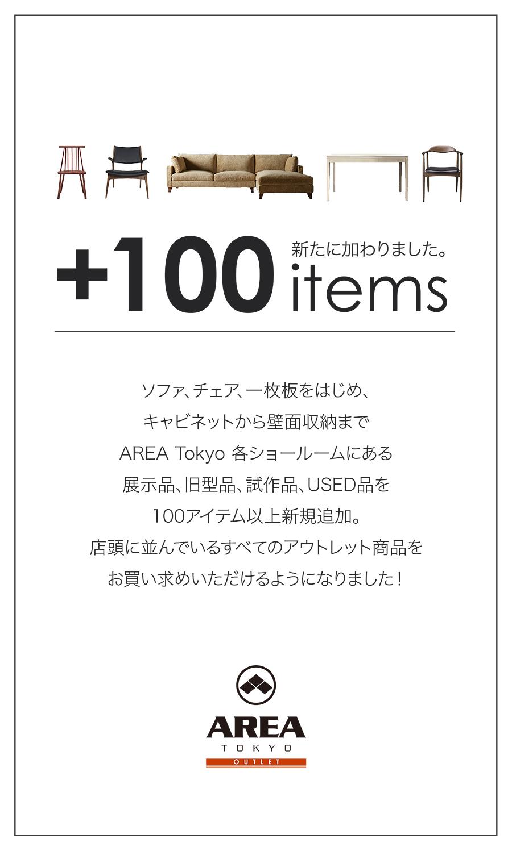 item_tsuika